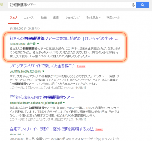 kensaku1